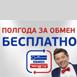 Триколор ТВ «Смотри полгода бесплатно»